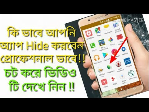 How To Hide App In A Professional Way Best Android Application 2018
