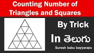 How to Counting Number of Triangles and Squares By Trick in Telugu