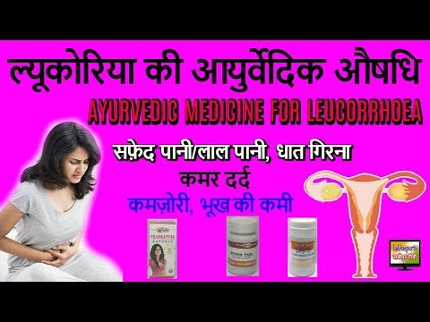 ल्यूकोरिया/सफ़ेद पानी की कारगर दवा | Leucorrhoea Ayurvedic Medicines from YouTube · Duration:  4 minutes 7 seconds