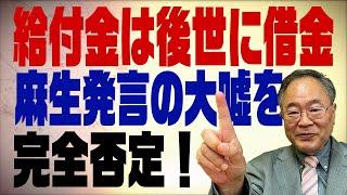 髙橋洋一チャンネル 第86回 麻生大臣発言「給付金は後世に借金を残す」は大間違い!再給付の可能性は?