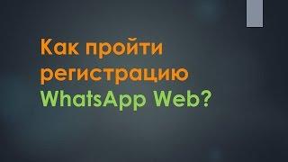 WhatsApp Web - как пройти регистрацию и как им пользоваться?