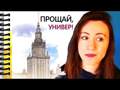 ПОЧЕМУ Я УШЛА ИЗ МГУ // Алчность Знаний