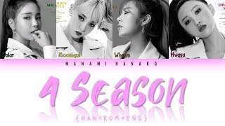 "MAMAMOO(마마무) – ""4 Season"" (Outro) (Color Coded Lyrics Eng/Rom/Han/가사)"
