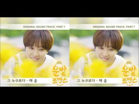 Download Mp3 lagu [Single] 그 누구보다 ( (More Than Anyone Else) - 태윤 (TAEYOON) (Lucky Romance/운빨로맨스 OST Part 7) online