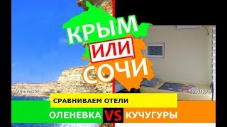 Оленевка VS Кучугуры | Сравниваем отели
