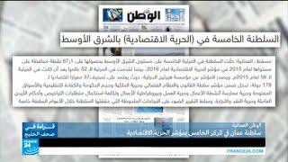 عمان تحتل المركز الخامس بمؤشر حرية الاقتصاد