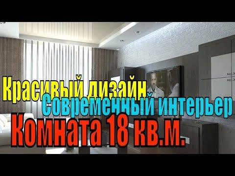 Красивый дизайн, современный интерьер. Комната 18 кв м.