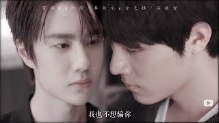 [engsub fmv][Wang YiBo x Xiao Zhan | Bo Jun Yi Xiao] A shattered mirror put back together ♡