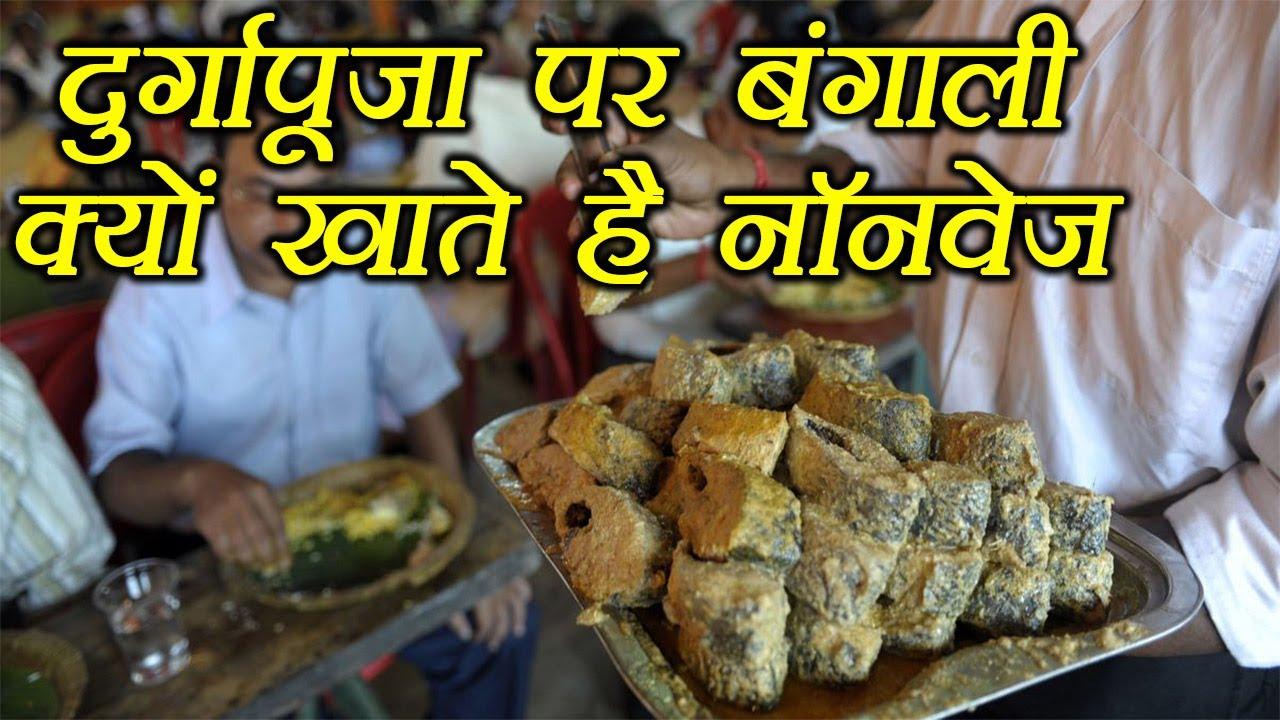 Navratri: जानिए दुर्गापूजा पर बंगाली क्यों खाते है नॉनवेज | Durga puja | Boldsky