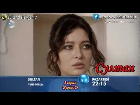 Sultan / Султан (рус. саб) 2 анонс 2 серии