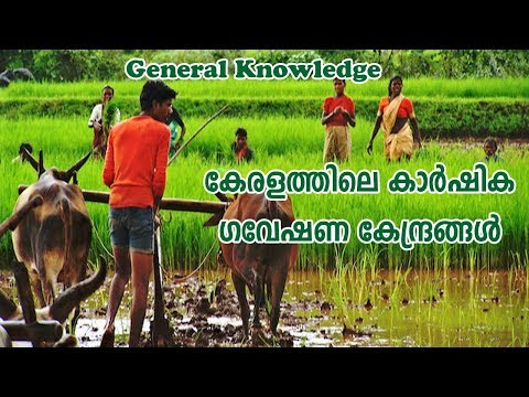 AGRICULTURAL RESEARCH CENTERS IN KERALA | KERALA PSC GENERAL KNOWLEDGE | BIOLOGY | PRISON OFFICER |