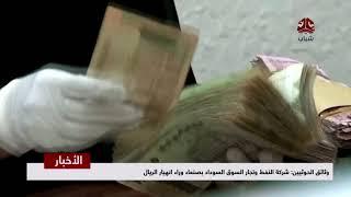 وثائق الحوثيين : شركة النفط وتجار السوق السوداء بصنعاء وراء انهيار الريال   | تقرير يمن شباب