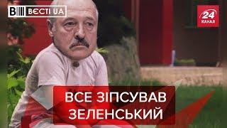 Кто завидует Зеленскому, Вести.UA, 4 сентября 2019