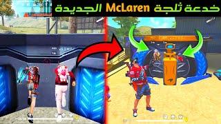 خدعة ثلجة McLaren الجديدة 🔥أفضل 5 خدع جديدة تجنن بها أعدائك 💪