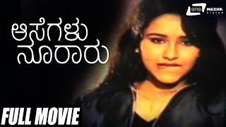 Aasegalu Noraru | Kannada Full Movie | L.N.Simha | G.S.Ravikumar | Chakravarthy |  Hot Movie |