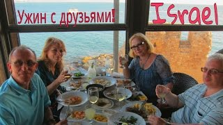 Israel. Акко. Ужин с друзьями в арабском ресторане.(В этом видео мы с моими друзьями побываем в замечательном арабском ресторане в городе Акко - некогда столиц..., 2015-05-19T05:00:01.000Z)