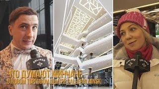 Что думают минчане о новом торговом центре Galleriа Minsk