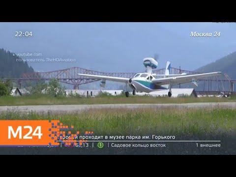 Тела двух погибших при крушении самолета подняты на поверхность - Москва 24