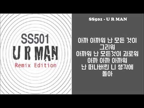 수능금지곡]SS501 -  U R Man 가사포함 ( Lyrics) │노래중독