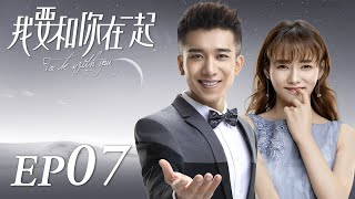 ENG SUB【To Be With You 我要和你在一起】EP07   Starring: Chai Bi Yun, Sun Shao Long