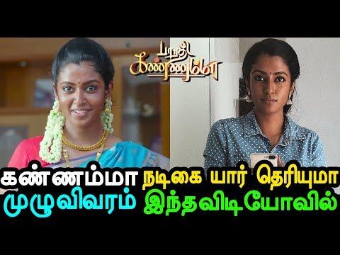 பாரதி கண்ணம்மா நடிகை யார் தெரியுமா   Bharathi Kannamma Kanamma actress name