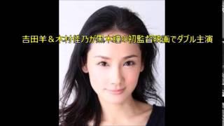 女優の吉田羊(年齢非公表)木村佳乃(39)が、黒木瞳(54)の初監...