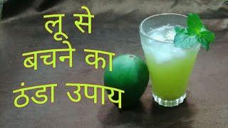 आम पना बनाकर महीनो तक इस्तेमाल करे/ कच्चा आम शरबत/ आम पन्ना को कैसे करे स्टोर/kchha mango soup