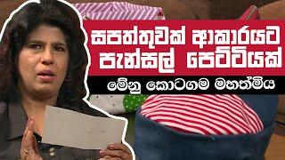 සපත්තුවක් ආකාරයට පැන්සල් පෙට්තියක්   Piyum Vila   13 - 05 - 2019   Siyatha TV Thumbnail