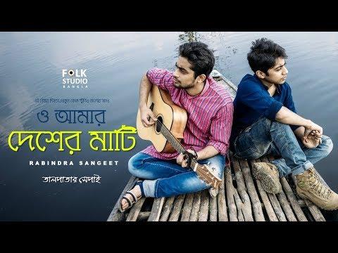 O Amar Desher Mati - Rabindra Sangeet | Taalpatar Shepai | Bangla Song | Folk Studio Bangla 2018