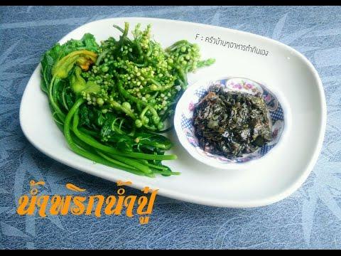 น้ำพริกน้ำปู #เมนูลดน้ำหนัก อยู่ภาคกลางก็ทำกินได้   ครัวบ้านๆอาหารทำกินเอง