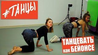 Танцевать как  Beyoncé Бейонсе. Разбираем клипы и учимся танцевать как Beyoncé!
