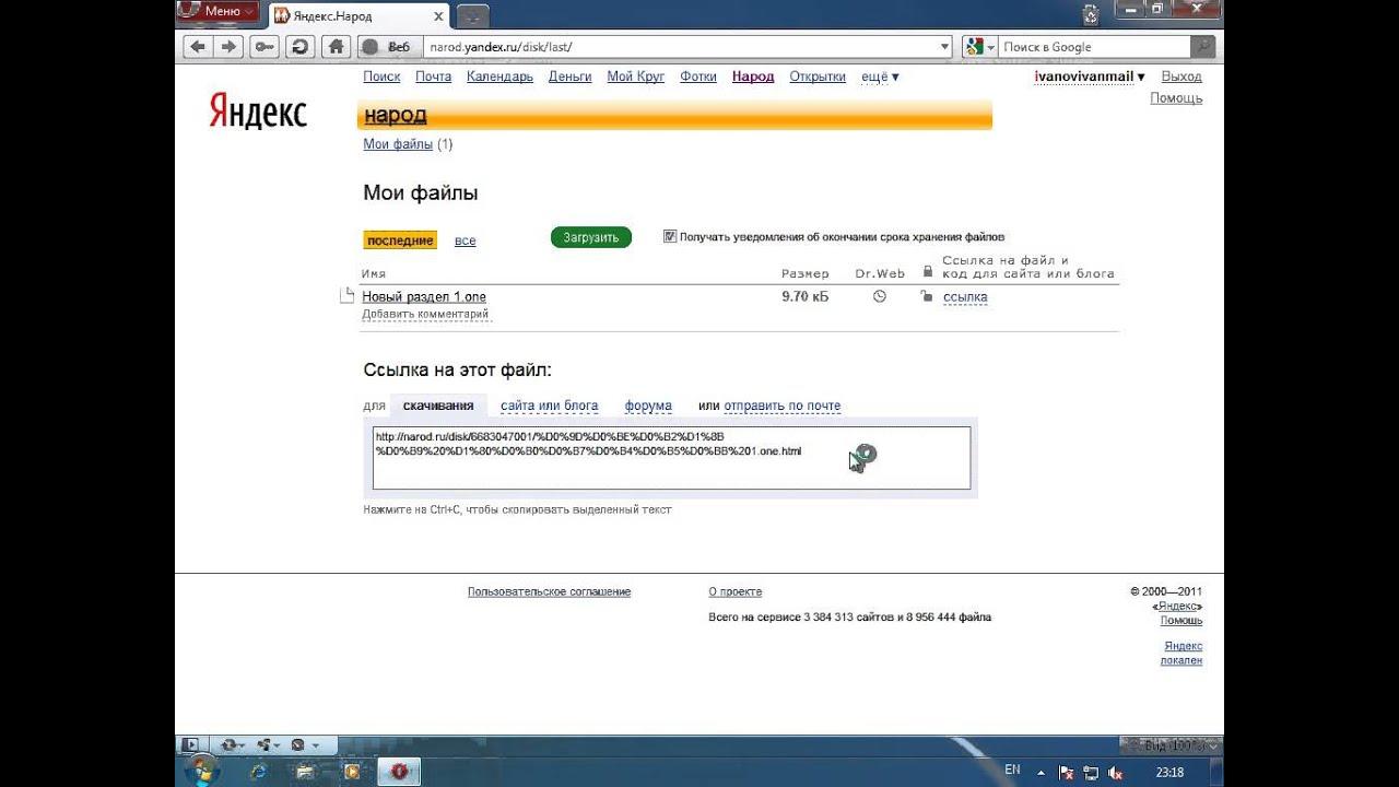 Yandex хостинг файлов скачать cloud panel для хостинга скачать