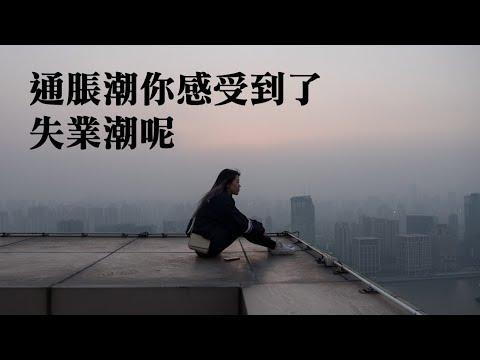 """人民币""""破7""""对普通中国人影响不大?中国经济坍塌影响大不大?通胀潮你感受到了,失业大潮也开始逼近了"""