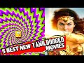 recent tamil dubbed hollywood movies list | new tamil dubbed movies 2020 | wonder woman tamil dubbed