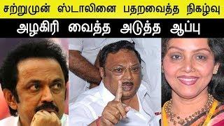 அழகிரி வைத்த அடுத்த ஆப்பு | tks elangovan dmk stalin tamil nadu politics