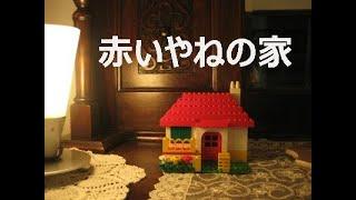赤い鳥 - 赤い屋根の家
