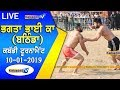 🔴 [LIVE] Bhagta Bhai ka (Bathinda) Kabaddi Tournament 10 Jan 2019 - www.Kabaddi.Tv