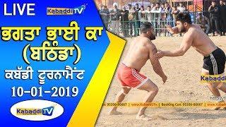 🔴 [LIVE] Bhagta Bhai ka (Bathinda) Kabaddi Tournament 10 Jan 2019 www.Kabaddi.Tv