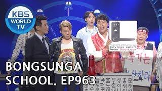 Bongsunga School | 봉숭아학당 [Gag Concert / 2018.09.08]
