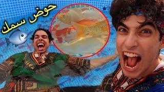 سويها بنفسك DIY | حولنا مسبحنا لحوض سمك!!!
