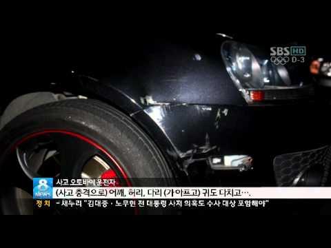 SBS News reveals CCTV footage of Nichkhun's car accident