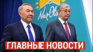 Новости Казахстана. Выпуск от 23.04.19 / Басты жаңалықтар