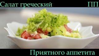 Салат Греческий - классический рецепт с расчетом калорий. Правильное питание