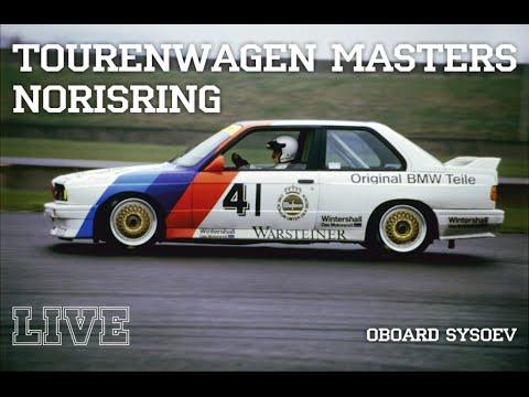 Tourenwagen Masters@Norisring(onboard Sysoev)