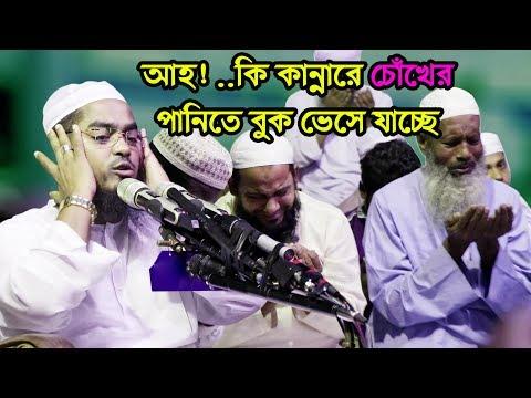 আহ কি কান্নারে ভাই চোখের পানিতে ভেসে যাচ্ছে বুক Hafizur Rahman Siddiki