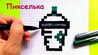 Как Рисовать Коклейль из Старбакс по Клеточкам ♥ Рисунки по Клеточкам   Pixelart