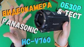 ОНЛАЙН ТРЕЙД.РУ — Видеокамера Panasonic HC-V760