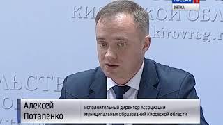 О комплексном развитии моногородов рассказали в Правительстве области(ГТРК Вятка)