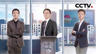 《经济战疫·云起》对话大家保险何肖锋:诚心+城心 大家保险全新出发| CCTV财经
