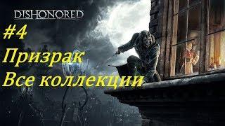 Dishonored Прохождение (Все коллекции, Высочайшая), Глава 2: Верховный смотритель Кемпбелл